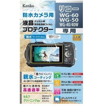 ケンコー 防水カメラ用 液晶プロテクター 親水タイプ リコー WG-60/WG-50/WG-40/40W用