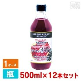 サンビネガー カシス&ザクロ酢 ヒアルロン酸&コラーゲン入り 500ml 12本セット 瓶  業務用 割