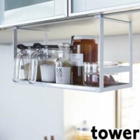 吊り下げ ラック 戸棚下 調味料ラック タワー tower キッチン収納 調味料棚 小物収納 キッチン用品 調味料ラック 吊り下