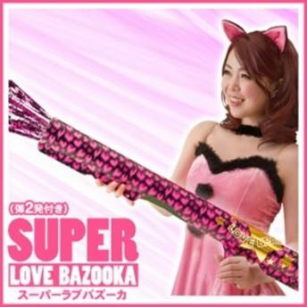 クラッカー バズーカ スーパーラブバズーカ 弾2発付き 弾を詰め替えると繰り返し使用できる パーティークラッカー クリスマスパー