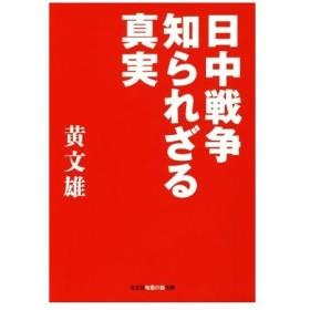 日中戦争 知られざる真実 知恵の森文庫/黄文雄(著者)