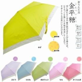 傘 レディース 雨傘 雨具 折りたたみ傘 金平糖 JK64 日傘 UVカット生地 和傘 かさ 雨 レイングッズ アンブレラ