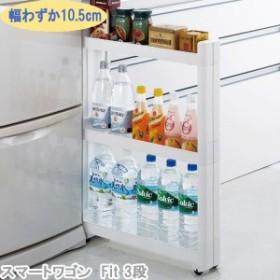 スマートワゴンフィット キッチン収納 スマートワゴン Fit 幅10.5cm 奥行き55cm 3段 キッチン隙間収納 スリム 組
