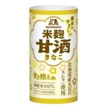 森永製菓 森永のやさしい米麹甘酒 きなこ 125ml×30本