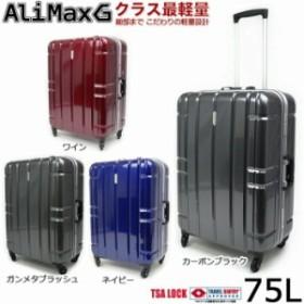 送料無料 スーツケース キャリーケース 軽量 アジアラゲージ AliMax-D260 75L キャリーケース トラベルキャリー クラス最軽量 5~7泊程度