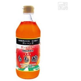 サンビネガー 生搾り もも酢 500ml 瓶  業務用 割り材 希釈用