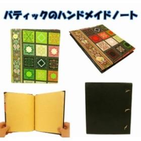 バティックのハンドメイド ノート 全6色 アジアン雑貨 バリ雑貨 タイ雑貨 スパエステ用品