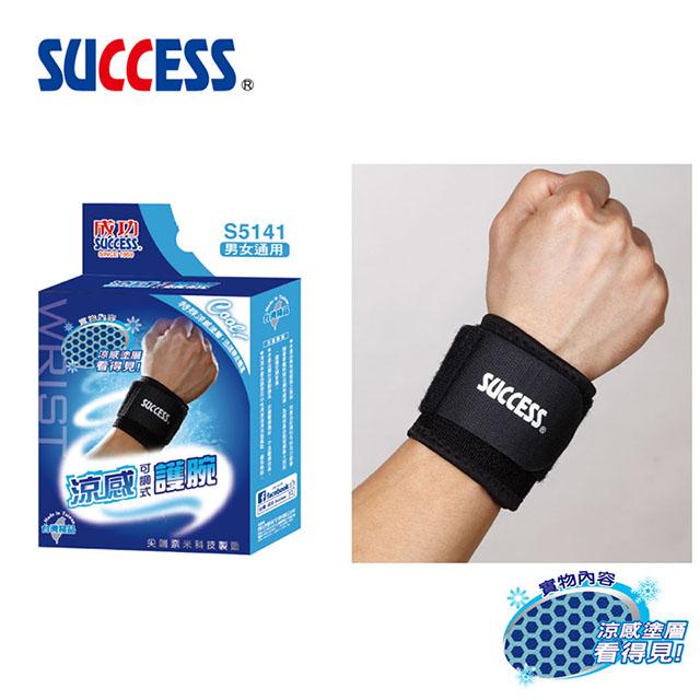 成功SUCCESS 涼感可調式護腕 S5141(2入組)