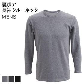 35%OFF 毛布のような着心地 裏ボア 長袖 クルーネック Tシャツ