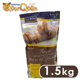 フィッシュ4キャット Fish4 CATS  サバ 1.5kg
