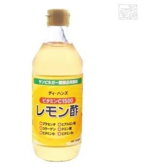サンビネガー ビタミンC1500 レモン酢 500ml 瓶 業務用 割り材 希釈用
