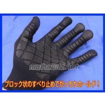 福徳 吸ちゃん ブロック状のすべり止め手袋 10双セット!