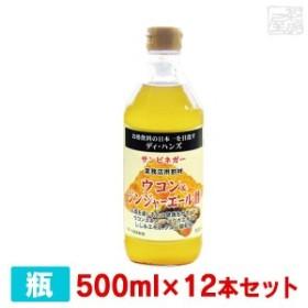 サンビネガー ウコン&ジンジャエール酢 500ml 12本セット 瓶  業務用 割り材 希釈用