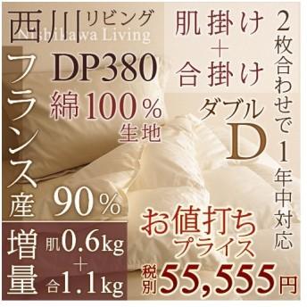 羽毛布団 ダブル 西川 掛け布団 1年中 2枚合わせ 増量タイプ フランス産ホワイトダウン90% 綿100%生地 日本製 オールシーズン