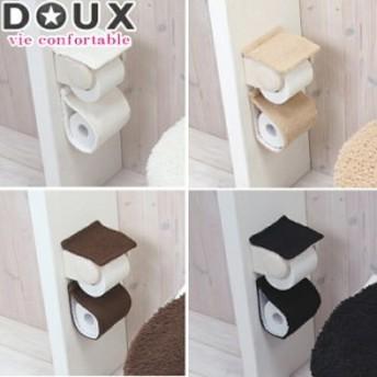 ペーパーホルダーカバー ふわふわ やわらか ドゥー DOUX トイレットペーパーホルダーカバー トイレ用品 トイレタリー トイレ
