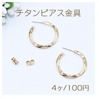 チタンピアス金具 フープピアス 24×25mm ゴールド【4ヶ】
