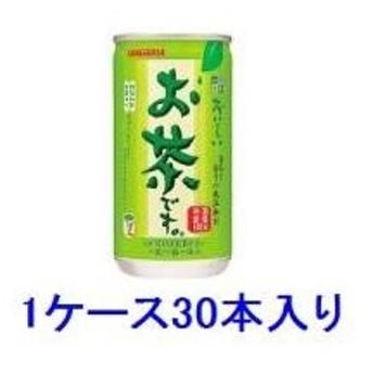 お茶です。180g缶(1ケース30本入) サンガリア オチヤデス。180GX30 返品種別B
