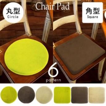 チェアパッド 低反発チェアパッド 丸型 角型 低反発 クッション 滑り止め ウレタン 椅子 洗える アースカラー シンプル おし
