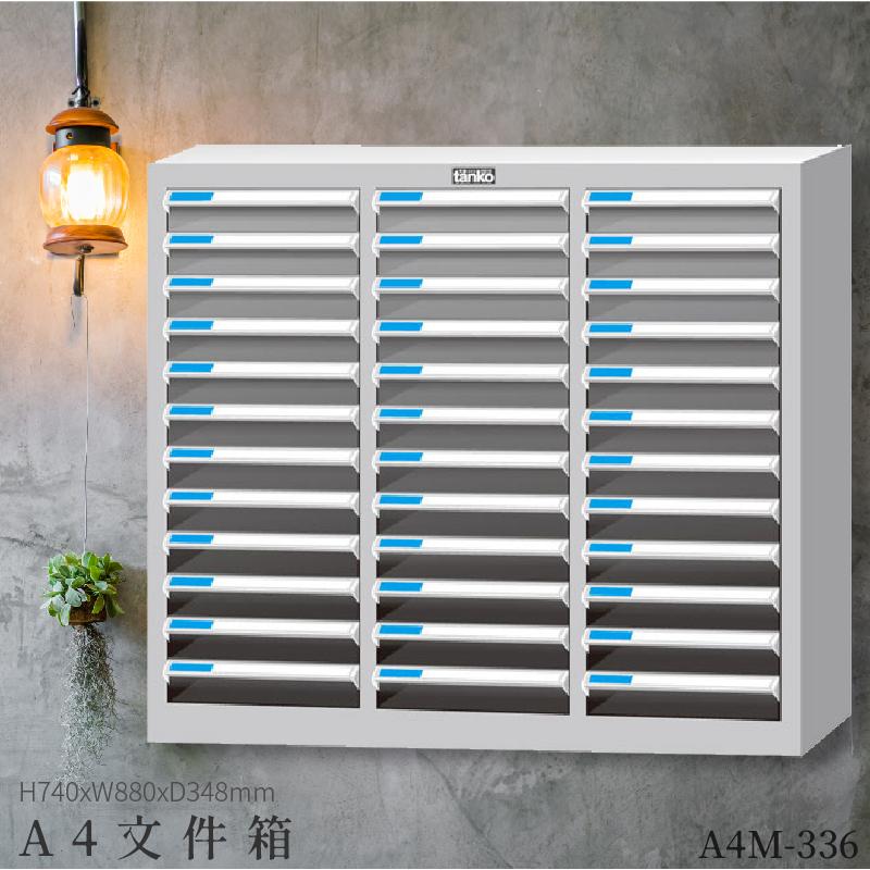 TKI A4M-336 文件箱 文件櫃 文件抽屜 收納櫃 收納抽屜 分類櫃 分類抽屜 辦公收納 報表櫃 收納盒 文件盒