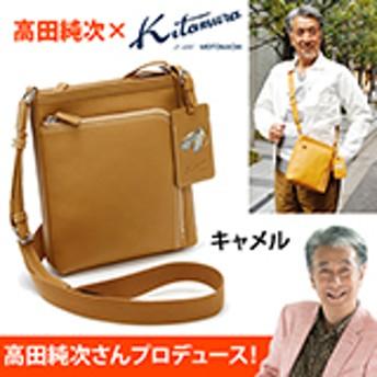 高田純次プロデュース Kitamura イタリアンレザーお散歩バッグ 【キャメル】