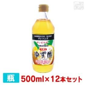 サンビネガー 生搾り ゆず酢 500ml 12本セット 瓶  業務用 割り材 希釈用