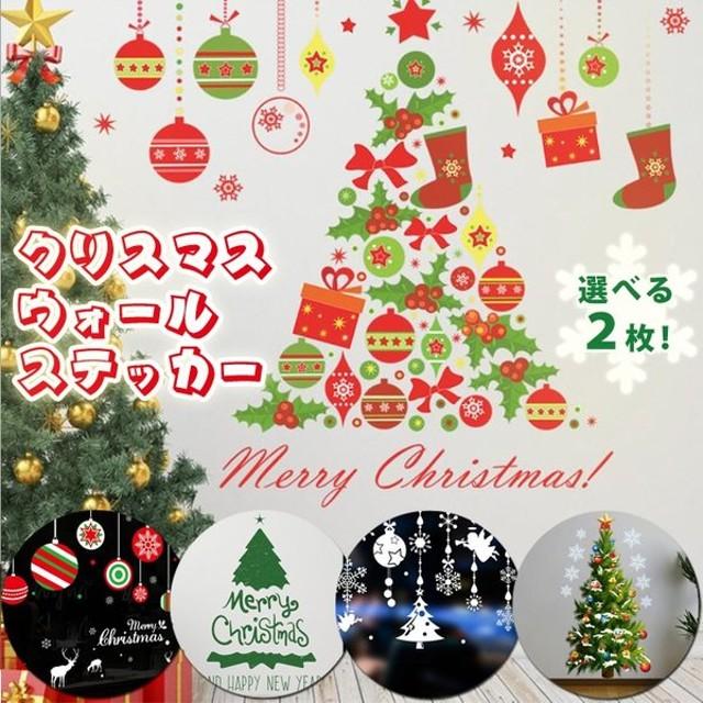 クリスマス ウォールステッカー 選べる2枚 クリスマスツリー 雪 星 デコレーション 壁 窓 ガラス 飾り ディスプレイ かわいい シール インスタ映え
