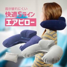 【同時購入】 ヘッドレストが頭部をしっかりサポート! 本体とヘッドレストは別々に膨らませられます。 コンパクトに持ち運べる収納ケース付き
