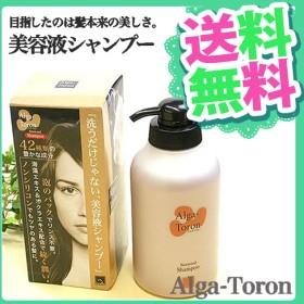 【送料無料】アルゲトロン シャンプー 700ml 【ノンシリコンシャンプー 美容液シャンプー】Alga-Toron