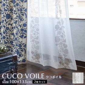 カーテン クコボイル 100×133cm×2枚セット 日本製 スミノエ