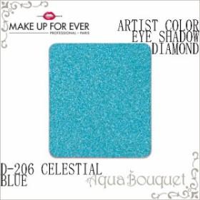 メイクアップフォーエバー アーティストカラーシャドウ アイシャドウ ダイアモンド 2.5g セレスチャルブルー ( D-206 CELESTIAL BLUE ) M