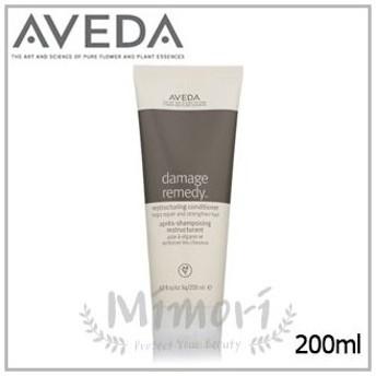 AVEDA アヴェダ ダメージ レメディー シリーズ リストラクチュアリング コンディショナー 200ml