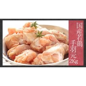 【送料無料】 国産若鶏手羽元 2kg 【特にコラーゲンと、良質タンパクがたっぷりで女性におすすめ!急な来客でもサッと解凍♪】