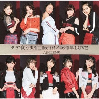 アンジュルム/タデ食う虫もLike it!/46億年LOVE(初回生産限定盤SP)(DVD付)