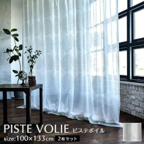 カーテン ピステボイル 100×133cm×2枚セット 日本製 スミノエ