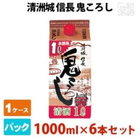 清洲城 信長 鬼ころし パック 1000ml 6本セット 清洲桜醸造 日本酒 普通酒