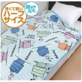 【メール便不可】■スヌーピー毛布(小屋・ブルー)【ハーフサイズ:100×140cm】■