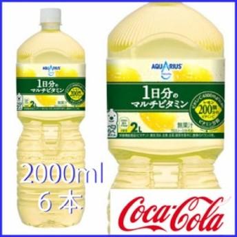 アクエリアス 1日分のマルチビタミン 2l 6本 (6本×1ケース) PET スポーツ飲料 スポーツドリンク アクエリ 熱中症対策