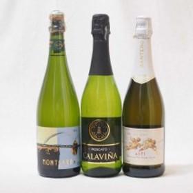 世界のスパークリング白ワイン甘口3本セット(スペイン甘口 イタリアやや甘口 スペインやや甘口) 750ml×3本ギフト のし可