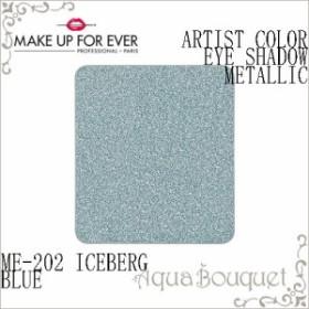 メイクアップフォーエバー アーティストカラーシャドウ アイシャドウ メタリック 2.5g アイスバーグブルー ( ME-202 ICEBERG BLUE ) MEKE