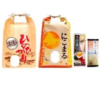 長崎県産米を食べ比べ!「ながさきにこまる」と「ひのひかり」各5kgと麺セット