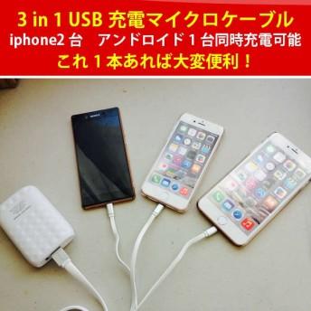 3台同時充電 iphone2台 アンドロイド1台 これは大変便利!iphone5/s 6/plus ipad アンドロイド携帯スマホ 充電ケーブル
