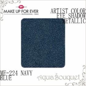 メイクアップフォーエバー アーティストカラーシャドウ アイシャドウ メタリック 2.5g ネイビーブルー ( ME-224 NAVY BLUE ) MEKE UP FOR