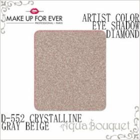 メイクアップフォーエバー アーティストカラーシャドウ アイシャドウ ダイアモンド 2.5g クリスタライングレーベージュ ( D-552 CRYSTALL