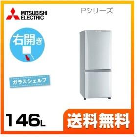 冷蔵庫 146L 三菱 MR-P15D-S Pシリーズ 右開き 片開きタイプ(特別配送)