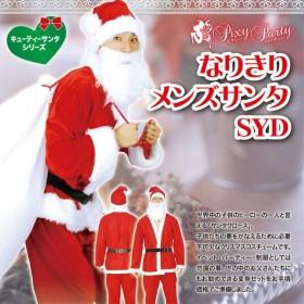クリスマス サンタ コスチューム コスプレ 衣装 メンズ XmasPixyParty メンズ サンタクロース コスチューム スタンダード (rs-xmas-146)