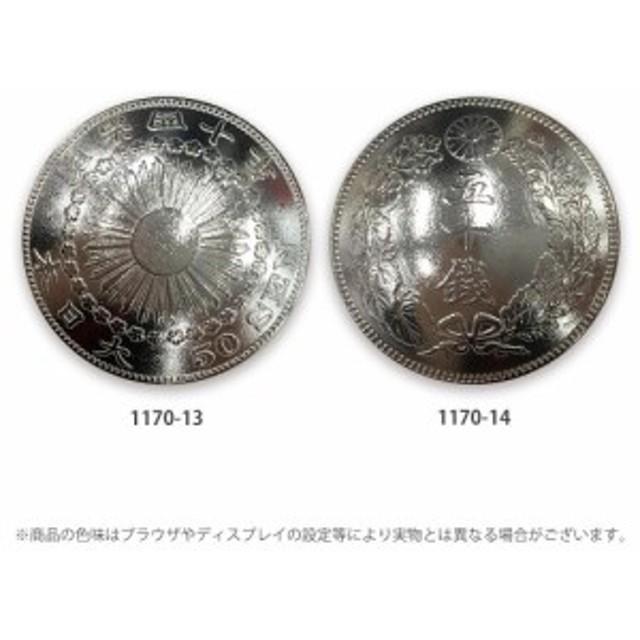 クラフト社 日本近代貨幣コンチョ 旭日50銭銀貨