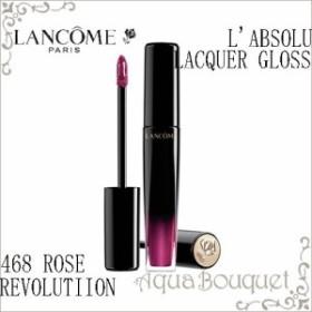 ランコム オイル インフューズド リップ カラー 8ml ローズ レボリューション ( 468 ROSE REVOLUTIION ) LANCOME L'ABSOLU LACQUER GLOSS