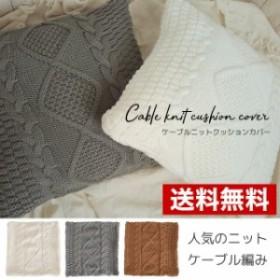 【送料無料】クッションカバー ニット クッション ケーブル編み ファブリック クッション 西