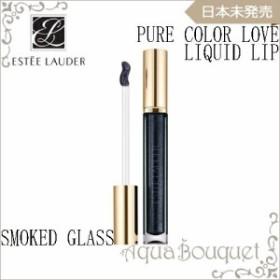 エスティローダー ピュアカラーラブ リクィッド リップグロス マットインスパークル ( SMOKED GLASS ) ESTEE LAUDER PURE
