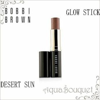 【お取り寄せ注文】ボビイ ブラウン グロウ スティック 7g 04 デザートサン ( DESERT SUN ) BOBBI BROWN GLOW STICK